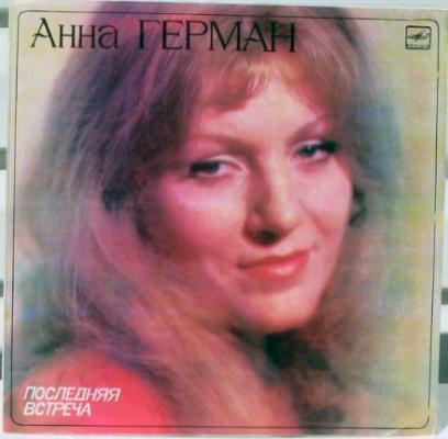 ANNA GERMAN - Poslednyaya Vstrescya - 12 inch 33 rpm