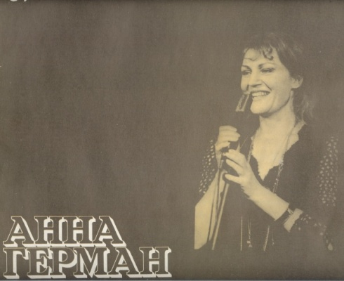 ANNA GERMAN - Eho Lyubvi - 12 inch 33 rpm