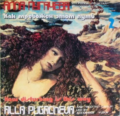 ALLA PUGACHEVA  & RECITAL GROUP - How Disturbing Is This Way 1 - 12 inch 33 rpm